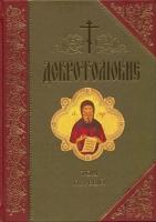 Добротолюбие в 5-ти томах