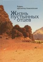 Жизнь пустынных отцев