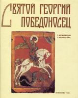 Святой Георгий Победоносец. Образ святого Георгия Победоносца в России