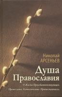 Душа православия. О жизни Преизбыточествующей. Православие. Католичество. Протестантизм