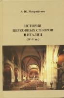 История церковных соборов в Италии (IY-Yв.)