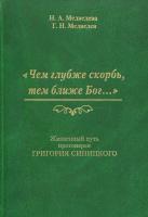 """""""Чем глубже скорбь, тем ближе Бог..."""" Жизненный путь протоиерея Григория Синицкого"""