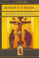 Великий в малом... Исследования по истории Русской Церкви