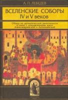 Вселенские соборы IY и Y веков