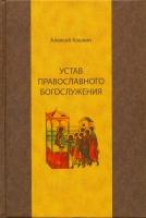 Устав православного богослужения. Учебное пособие по Литургике