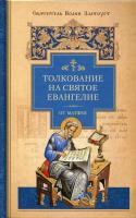 Толкование на Святое Евангелие от Матфея, от Иоанна в трёх томах
