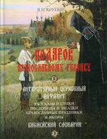 Подарок православному ребенку. Литературный церковный алфавит