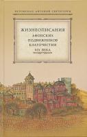 Жизнеописание Афонских подвижников благочестия XIX века