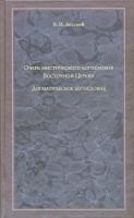 Очерк мистического богословия Восточной Церкви. Догматическое богословие