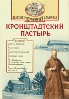Кронштадтский пастырь. Выпуск I. Церковно-исторический альманах