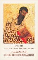 Учение святителя Василия Великого о духовном совершенствовании