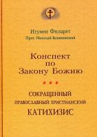 Конспект по закону Божию. Сокращенный православный христианский катихизис