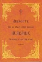 Акафист святителю Иоасафу Белгородскому
