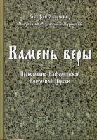 Камень веры Православно-Кафолической Восточной Церкви