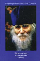 Старец протоиерей Николай Гурьянов. Жизнеописание. Воспоминания. Письма.