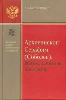 Архиепископ Серафим (Соболев): Жизнь, служение, идеология