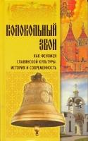 Колокольный звон как феномен славянской культуры: история и современность