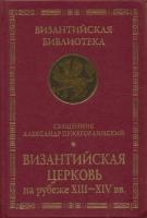 Византийская церковь на рубеже XIII-XIV вв.