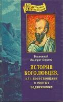История Боголюбцев, или повествование о святых подвижниках