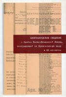Биографические сведения о братии Киево-Печерской Лавры, пострадавшей за Православную веру в 20 столетии