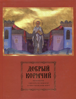 Добрый кормчий. Почитание святителя Николая в христианском мире. Сборник статей