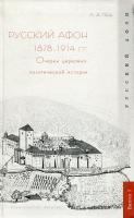 Русский Афон 1878-1914 гг. Очерки церковно-политической истории