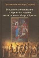 Мессианские ожидания и верования иудеев около времен Иисуса Христа