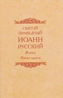 Святой прававедный Иоанн Русский. Житие. Новые чудеса
