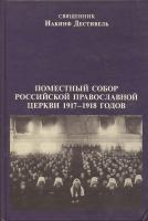 Поместный Собор Российской Православной Церкви 1917-1918 годов