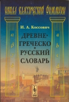 Древнегреческо-русский словарь