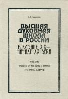 Высшая духовная школа в России в конце XIX - начале ХХ века