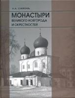 Монастыри Великого Новгорода и окрестностей (альбом)