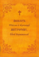 Акафист святителю Митрофану Воронежскому