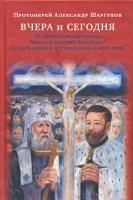 Вчера и сегодня. От преподобномученицы Елисаветы до мучеников и исповедников наших дней