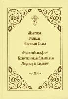 Молитвы святым Небесным Силам и Афонский акафист Архангелам Михаилу и Гавриилу