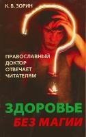 Здоровье без магии. Православный доктор отвечает читателям