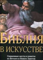 Библия в искусстве. Священные места и сюжеты из Ветхого и Нового завета