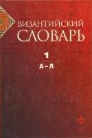 Византийский словарь в 2-х томах