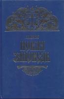 Новая заповедь и Прощальная беседа Спасителя с учениками в 2-х томах