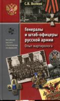 Генералы и штаб-офицеры русской армии. Опыт мартиролога. В двух томах