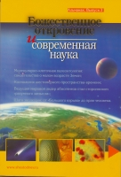 Божественное откровение и современная наука. Альманах. Выпуск № 3