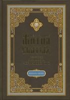 Жития святых избранные в 2-х томах
