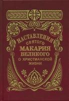 Наставления святого Макария Великого о христианской жизни избранные из его бесед святителем Феофаном Затворником