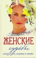 Женские судьбы. Книга о вере, надежде и любви