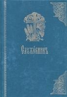 Служебник (церковно-славянский шрифт)