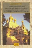Статьи о Святой Земле. Из истории РДМ в Иерусалиме