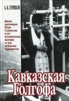 Кавказская Голгофа. Жизнь протоиерея Петра Сухоносова и его мученическая кончина от рук чеченский террористов