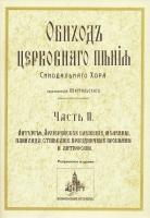 Обиход церковного пения Синодального хора под ред.А.Кастальского. Часть II