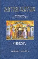 Жития святых. Синаксарь в 6-ти томах