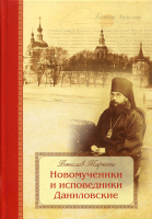 Новомученики и исповедники Даниловские